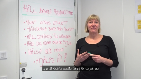Thumbnail for entry Anneli - intro  hygienrutiner 200316 Arabiska subs