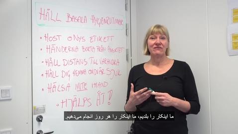 Thumbnail for entry Anneli - intro  hygienrutiner 200316 Persiska subs