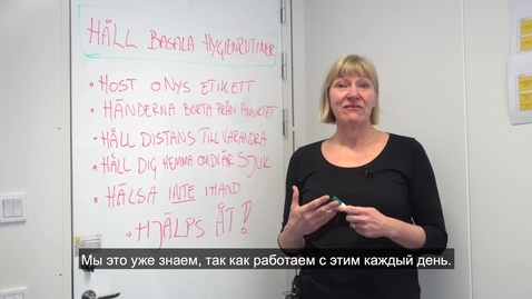 Thumbnail for entry Anneli - intro  hygienrutiner 200316 Ryska subs